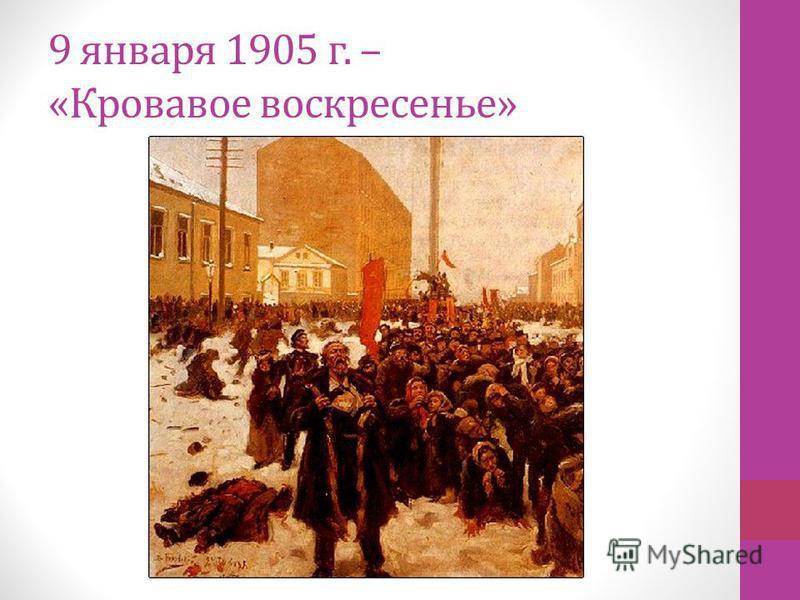 9 января 1905 г. – «Кровавое воскресенье»