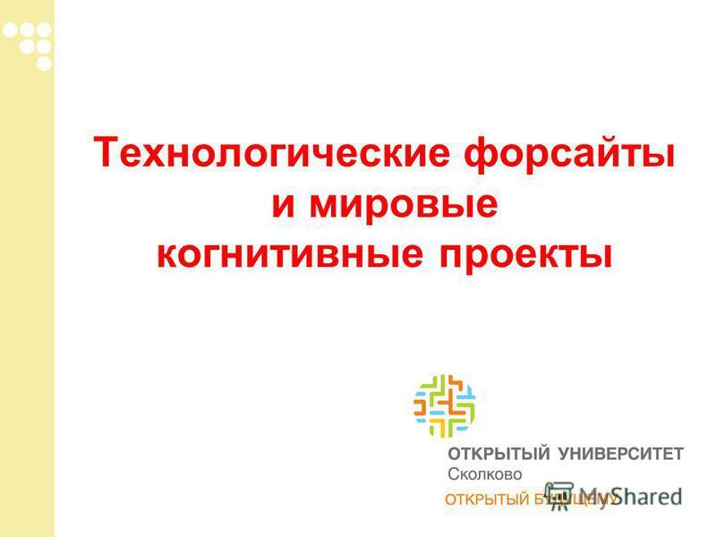 1 Технологические форсайты и мировые когнитивные проекты