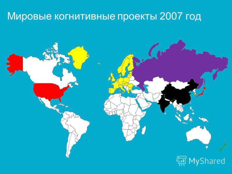 Мировые когнитивные проекты 2007 год