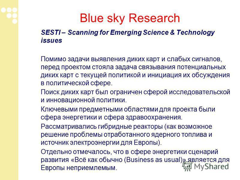 Blue sky Research SESTI – Scanning for Emerging Science & Technology issues Помимо задачи выявления диких карт и слабых сигналов, перед проектом стояла задача связывания потенциальных диких карт с текущей политикой и инициация их обсуждения в политич