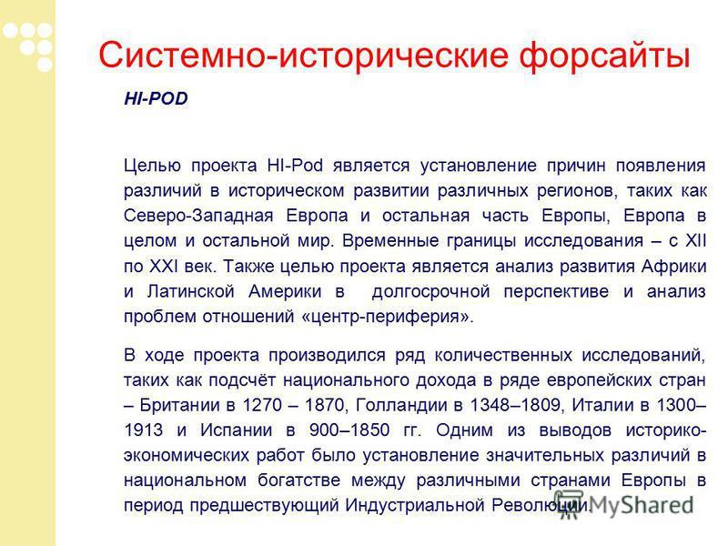 Системно-исторические форсайты HI-POD Целью проекта HI-Pod является установление причин появления различий в историческом развитии различных регионов, таких как Северо-Западная Европа и остальная часть Европы, Европа в целом и остальной мир. Временны