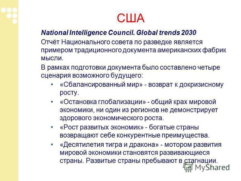 США National Intelligence Council. Global trends 2030 Отчёт Национального совета по разведке является примером традиционного документа американских фабрик мысли. В рамках подготовки документа было составлено четыре сценария возможного будущего: «Сбал