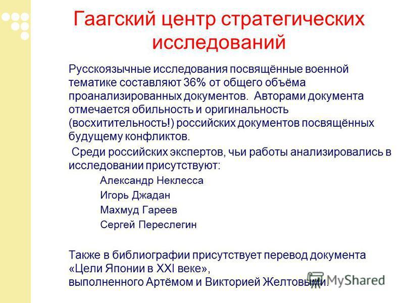 Гаагский центр стратегических исследований Русскоязычные исследования посвящённые военной тематике составляют 36% от общего объёма проанализированных документов. Авторами документа отмечается обильность и оригинальность (восхитительность!) российских