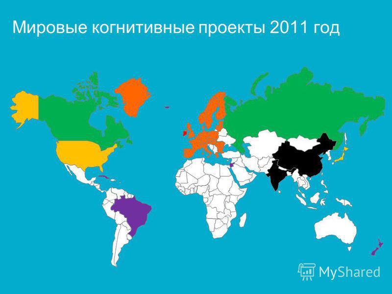 Мировые когнитивные проекты 2011 год