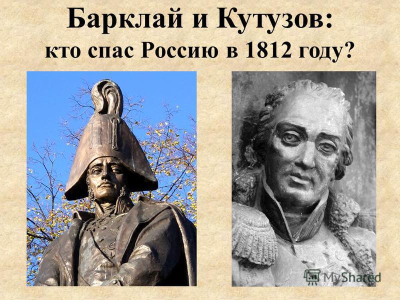Барклай и Кутузов: кто спас Россию в 1812 году?