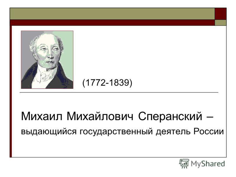 Михаил Михайлович Сперанский – выдающийся государственный деятель России (1772-1839)