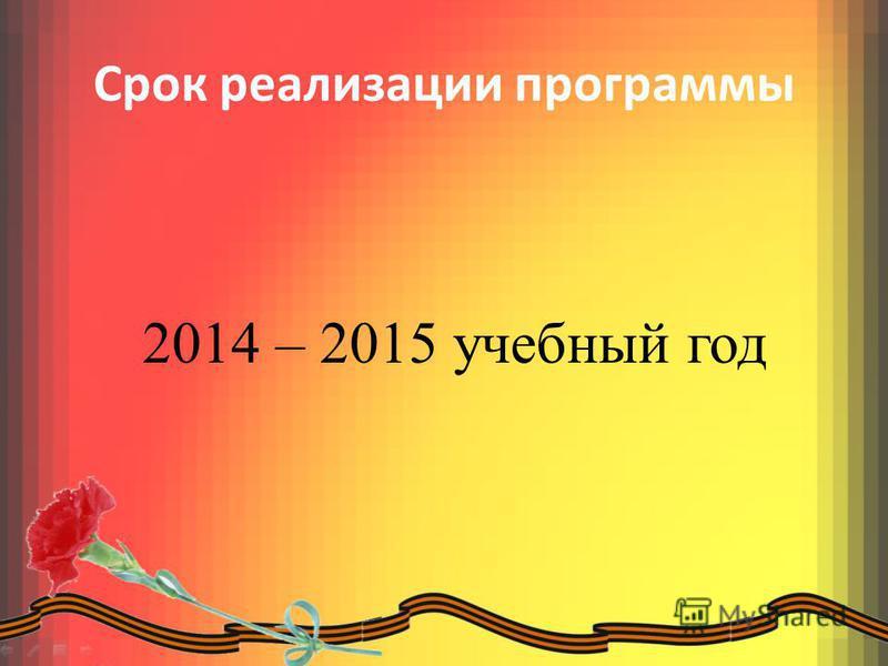 Срок реализации программы 2014 – 2015 учебный год