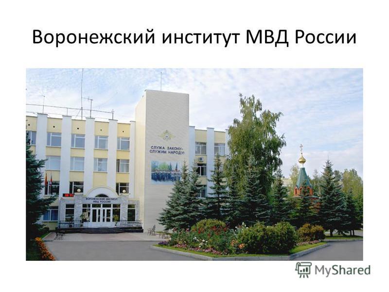 Воронежский институт МВД России
