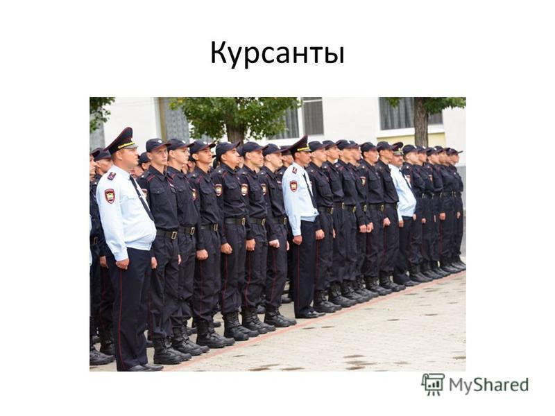 Курсанты