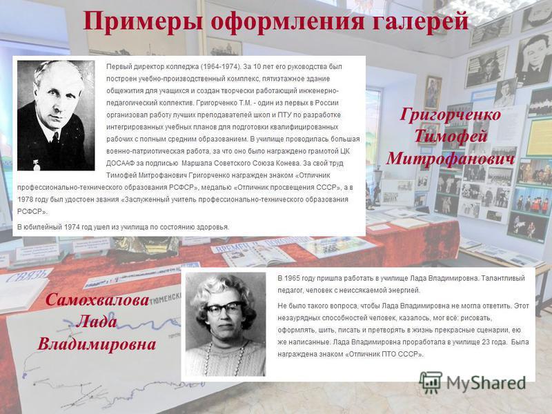 Примеры оформления галерей Самохвалова Лада Владимировна Григорченко Тимофей Митрофанович