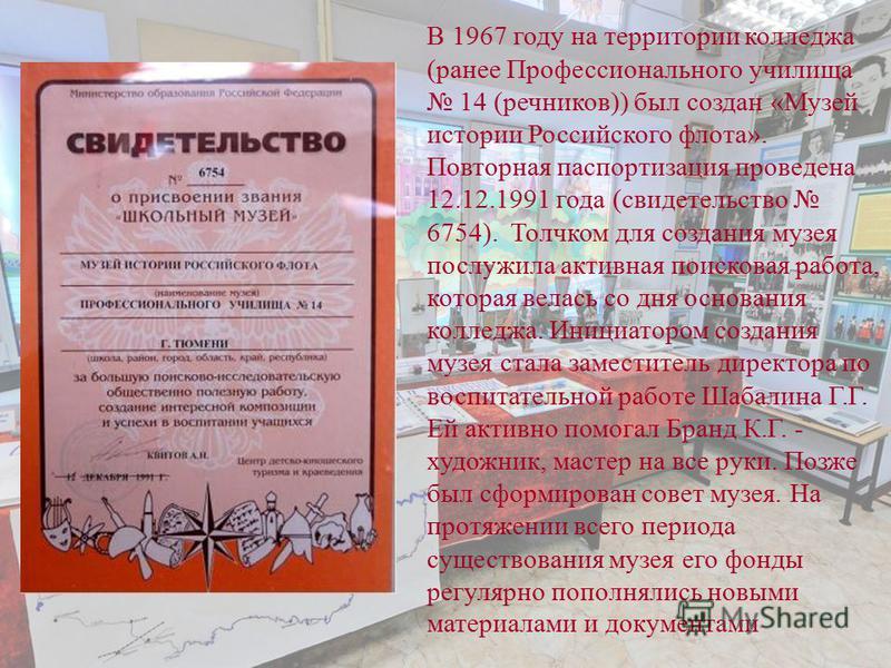 В 1967 году на территории колледжа (ранее Профессионального училища 14 (речников)) был создан «Музей истории Российского флота». Повторная паспортизация проведена 12.12.1991 года (свидетельство 6754). Толчком для создания музея послужила активная пои