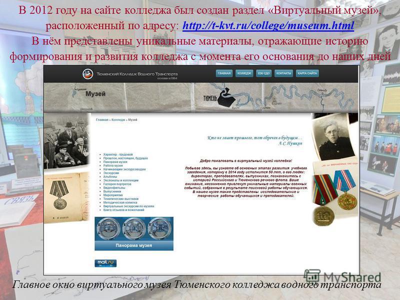 В 2012 году на сайте колледжа был создан раздел «Виртуальный музей», расположенный по адресу: http://t-kvt.ru/college/museum.htmlhttp://t-kvt.ru/college/museum.html В нём представлены уникальные материалы, отражающие историю формирования и развития к