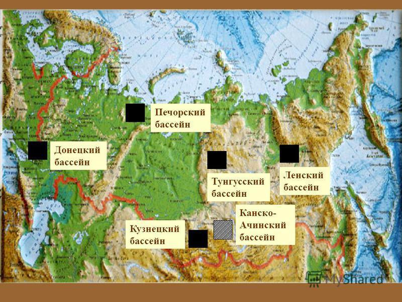 Донецкий бассейн Печорский бассейн Кузнецкий бассейн Канско - Ачинский бассейн Тунгусский бассейн Ленский бассейн