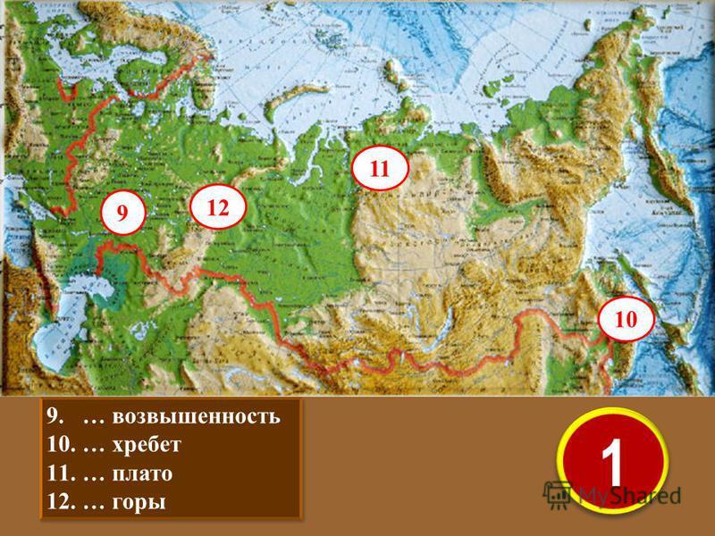 9 10 11 12 9.… возвышенность 10.… хребет 11.… плато 12.… горы 9.… возвышенность 10.… хребет 11.… плато 12.… горы