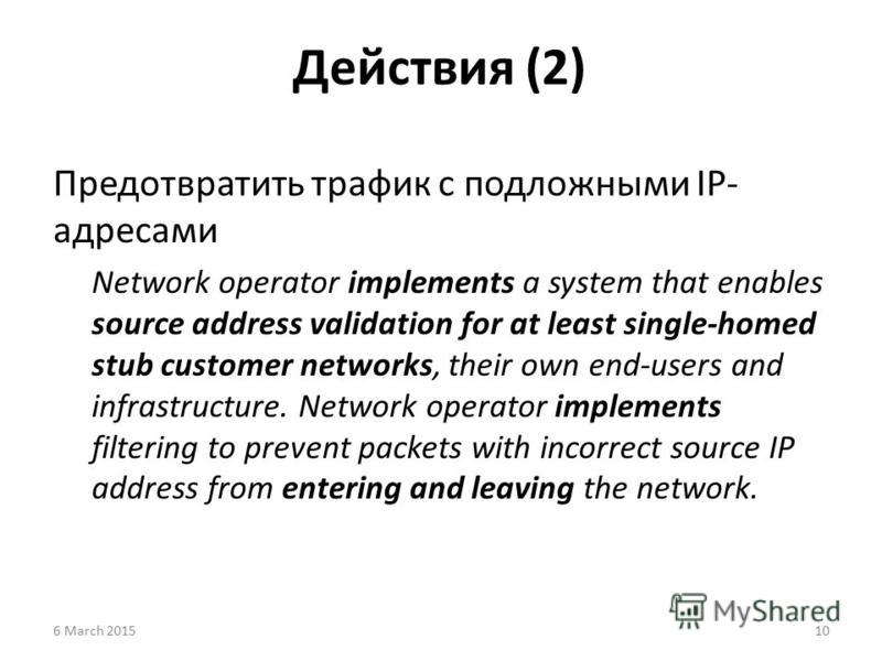 Действия (2) Предотвратить трафик с подложными IP- адресами Network operator implements a system that enables source address validation for at least single-homed stub customer networks, their own end-users and infrastructure. Network operator impleme