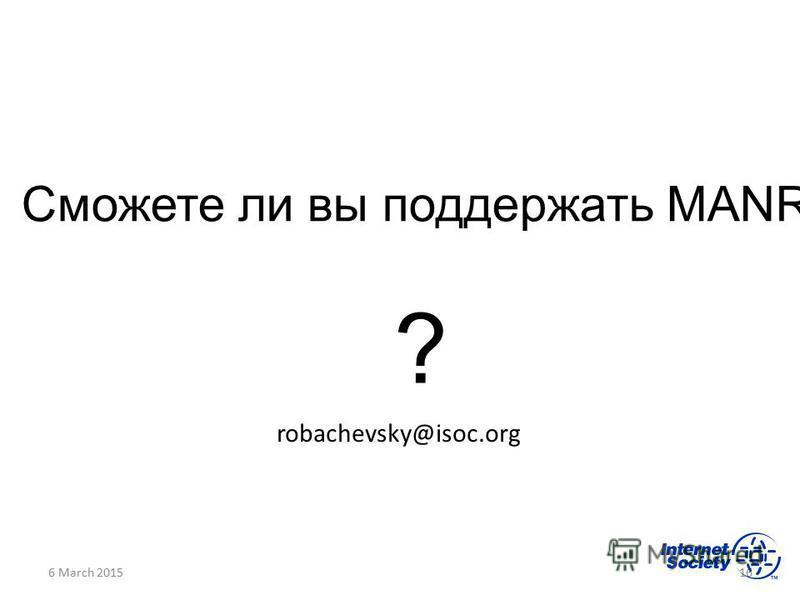 6 March 201516 Сможете ли вы поддержать MANRS robachevsky@isoc.org ?