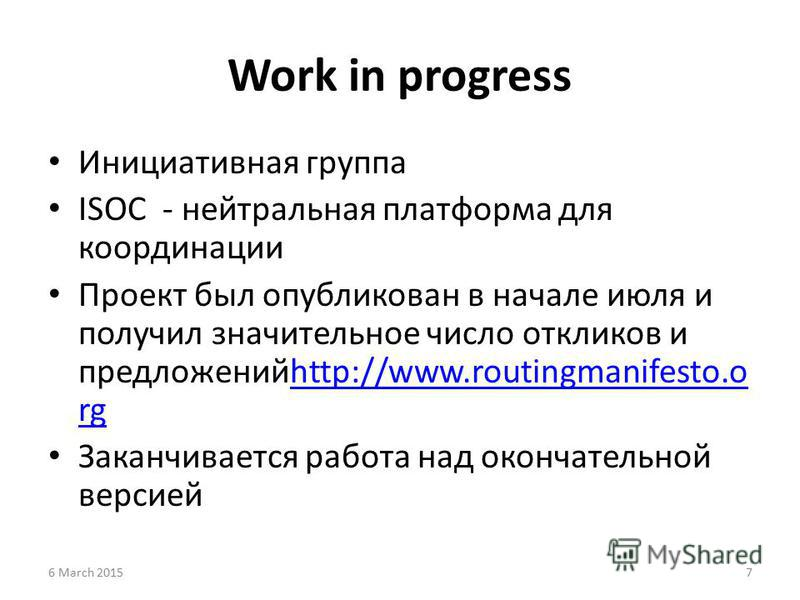 Work in progress Инициативная группа ISOC - нейтральная платформа для координации Проект был опубликован в начале июля и получил значительное число откликов и предложенийhttp://www.routingmanifesto.o rghttp://www.routingmanifesto.o rg Заканчивается р