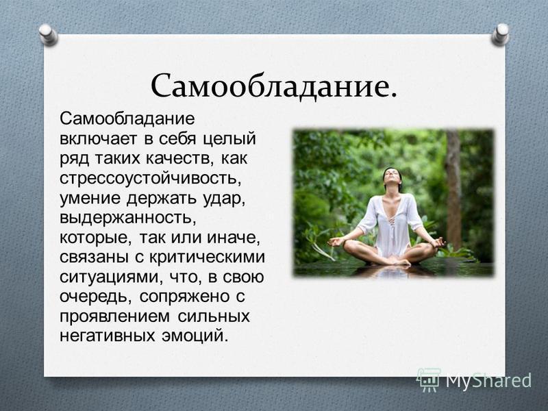 Самообладание. Самообладание включает в себя целый ряд таких качеств, как стрессоустойчивость, умение держать удар, выдержанность, которые, так или иначе, связаны с критическими ситуациями, что, в свою очередь, сопряжено с проявлением сильных негатив