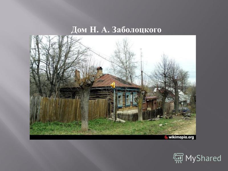 Дом Н. А. Заболоцкого