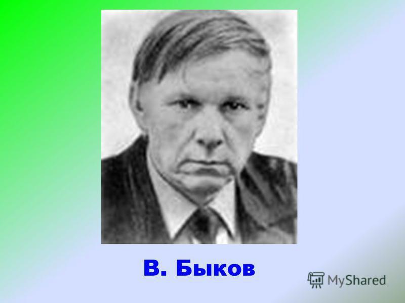 В. Быков