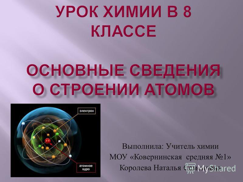 Выполнила : Учитель химии МОУ « Ковернинская средняя 1» Королева Наталья Семеновна