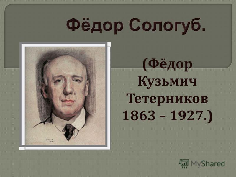 (Фёдор Кузьмич Тетерников 1863 – 1927.)