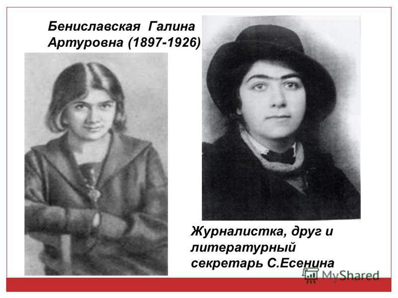 Бениславская Галина Артуровна (1897-1926) Журналистка, друг и литературный секретарь С.Есенина