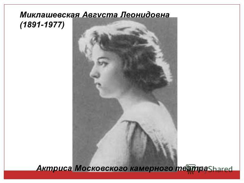 Миклашевская Августа Леонидовна (1891-1977) Актриса Московского камерного театра