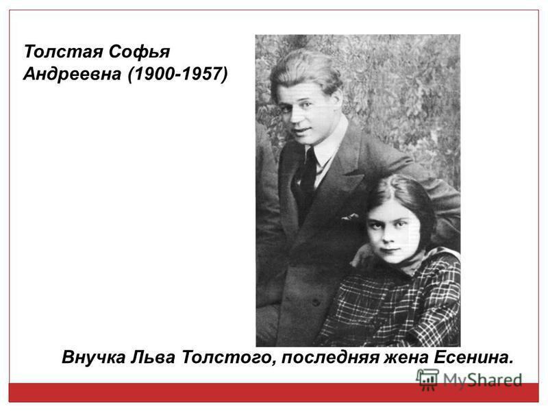 Толстая Софья Андреевна (1900-1957) Внучка Льва Толстого, последняя жена Есенина.