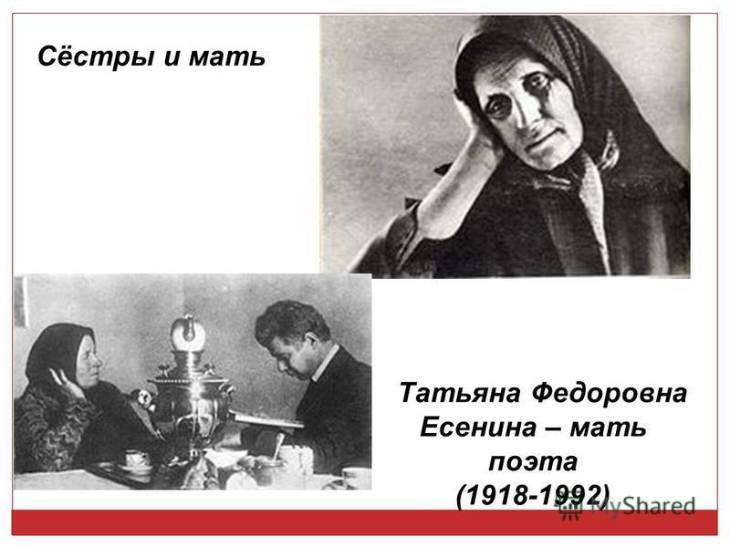 Сёстры и мать Татьяна Федоровна Есенина – мать поэта (1918-1992)