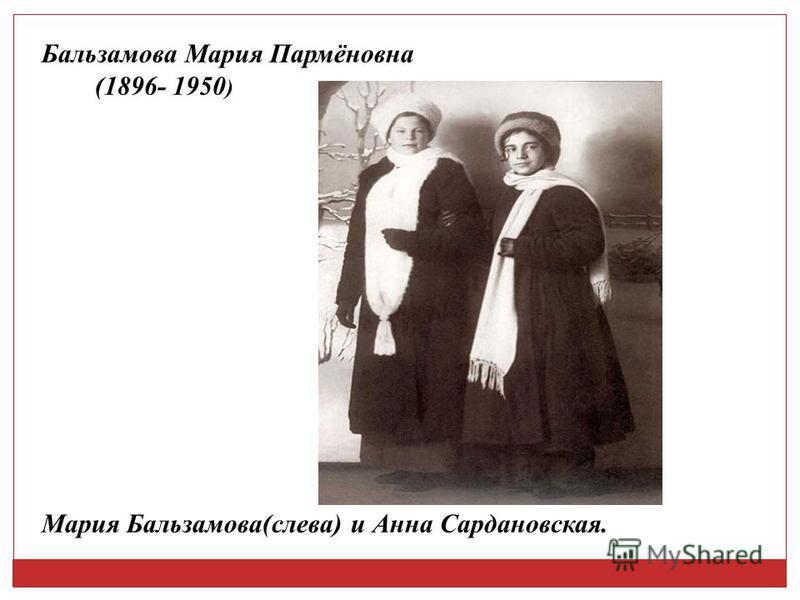 Бальзамова Мария Пармёновна (1896- 1950 ) Мария Бальзамова(слева) и Анна Сардановская.