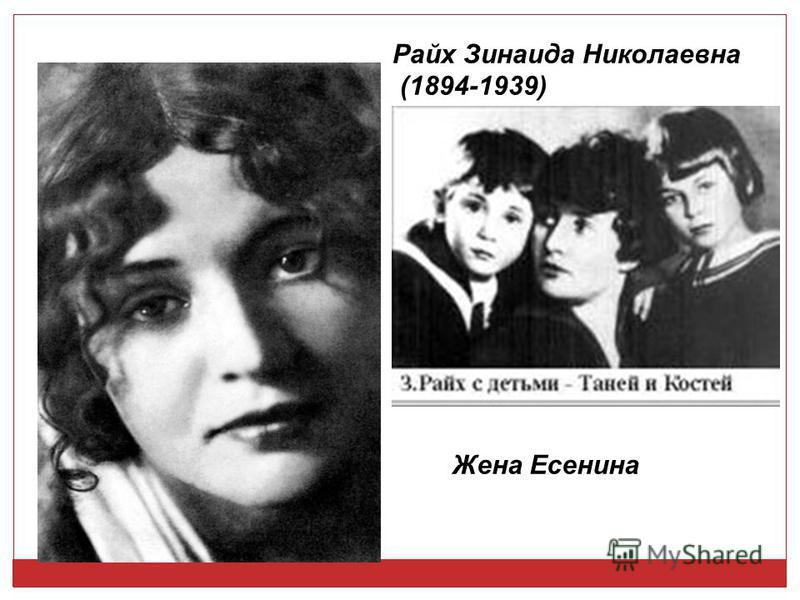 Райх Зинаида Николаевна (1894-1939) Жена Есенина