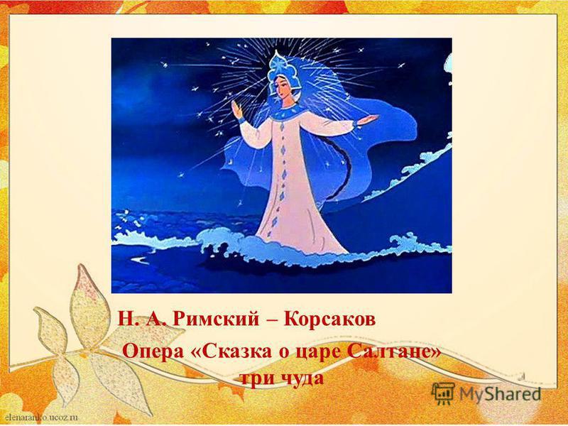 Н. А. Римский – Корсаков Опера «Сказка о царе Салтане» три чуда