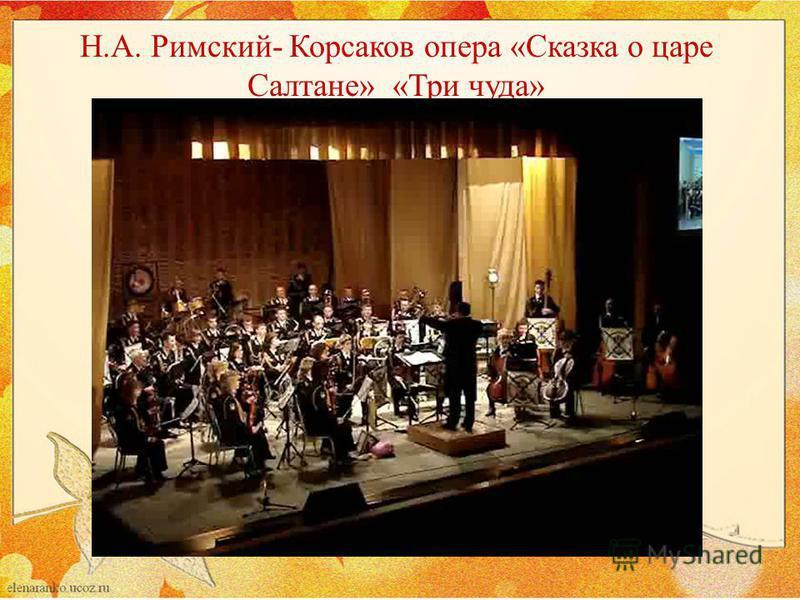 Н.А. Римский- Корсаков опера «Сказка о царе Салтане» «Три чуда»