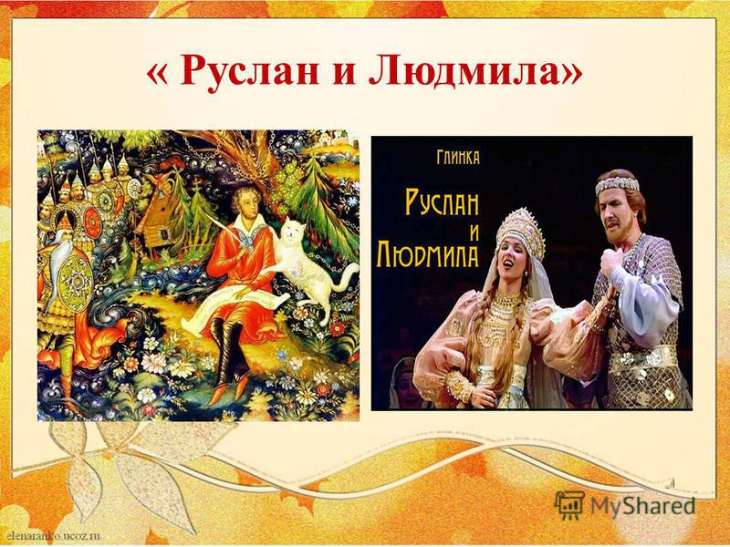 « Руслан и Людмила»