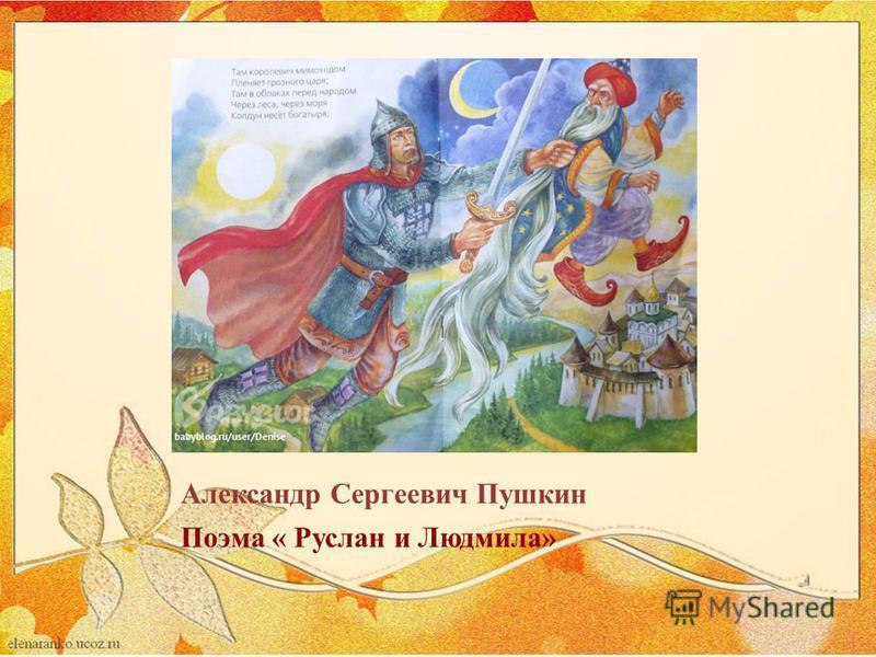 Поэма « Руслан и Людмила» Александр Сергеевич Пушкин
