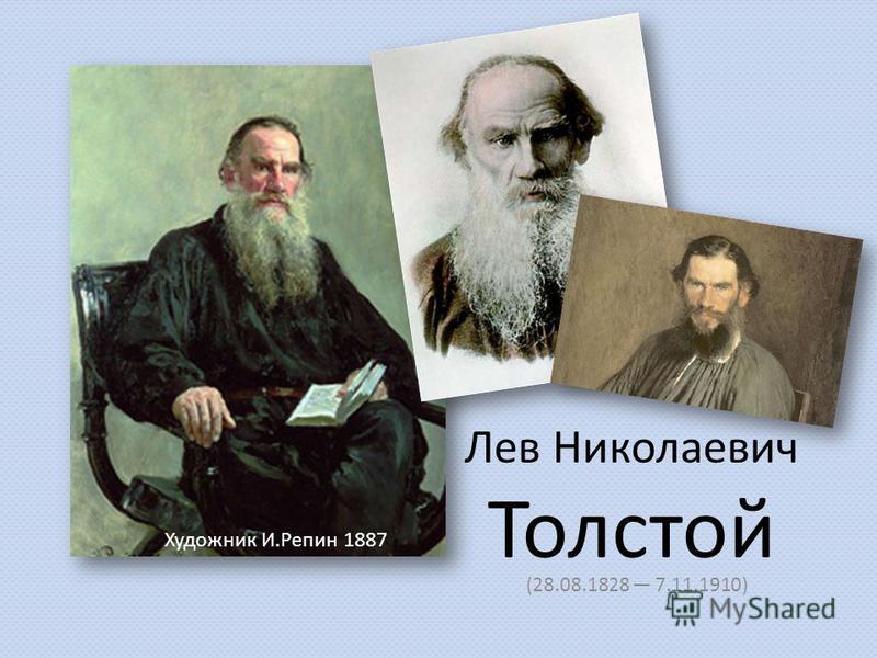Лев Николаевич Толстой (28.08.1828 7.11.1910) Художник И.Репин 1887