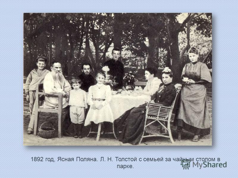 1892 год, Ясная Поляна. Л. Н. Толстой с семьей за чайным столом в парке.