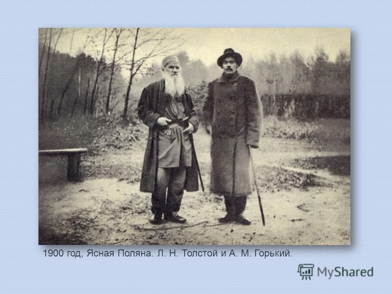 1900 год, Ясная Поляна. Л. Н. Толстой и А. М. Горький.