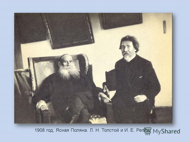 1908 год, Ясная Поляна. Л. Н. Толстой и И. Е. Репин.