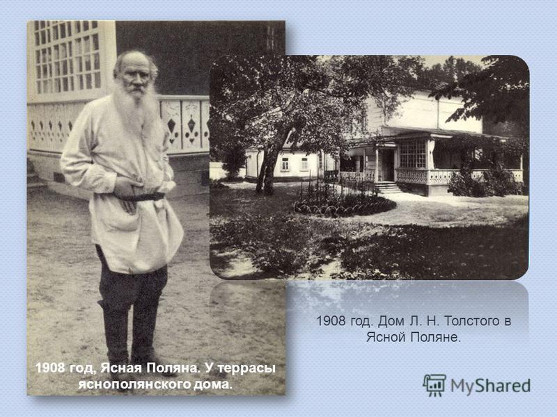 1908 год, Ясная Поляна. У террасы яснополянского дома. 1908 год. Дом Л. Н. Толстого в Ясной Поляне.