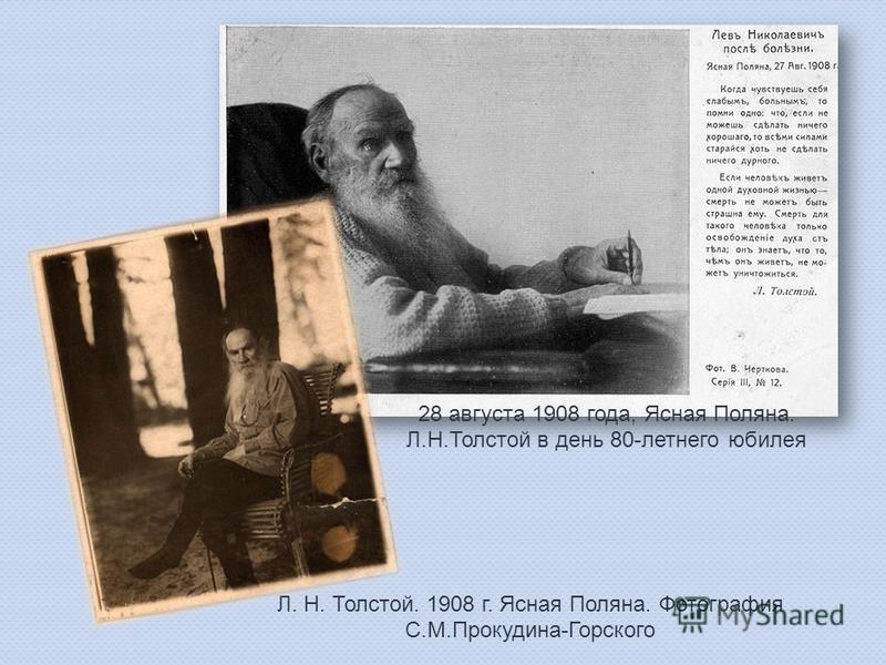 Л. Н. Толстой. 1908 г. Ясная Поляна. Фотография С.М.Прокудина-Горского 28 августа 1908 года, Ясная Поляна. Л.Н.Толстой в день 80-летнего юбилея