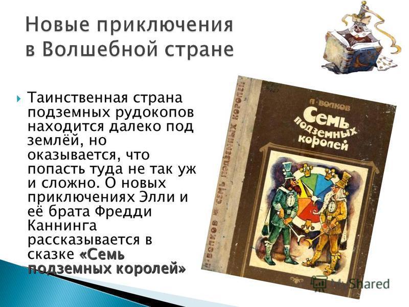 «Урфин Джюс и его деревянные солдаты» О том, как злой столяр Урфин Джюс захватил власть в Волшебной стране с помощью деревянной армии, пленил правителя Изумрудного города Страшилу Мудрого и его друзей, читайте в сказке «Урфин Джюс и его деревянные со