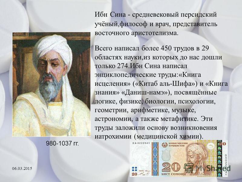 980-1037 гг. Ибн Сина - средневековый персидский учёный,философ и врач, представитель восточного аристотелизма. Всего написал более 450 трудов в 29 областях науки,из которых до нас дошли только 274. Ибн Сина написал энциклопедические труды:«Книга исц