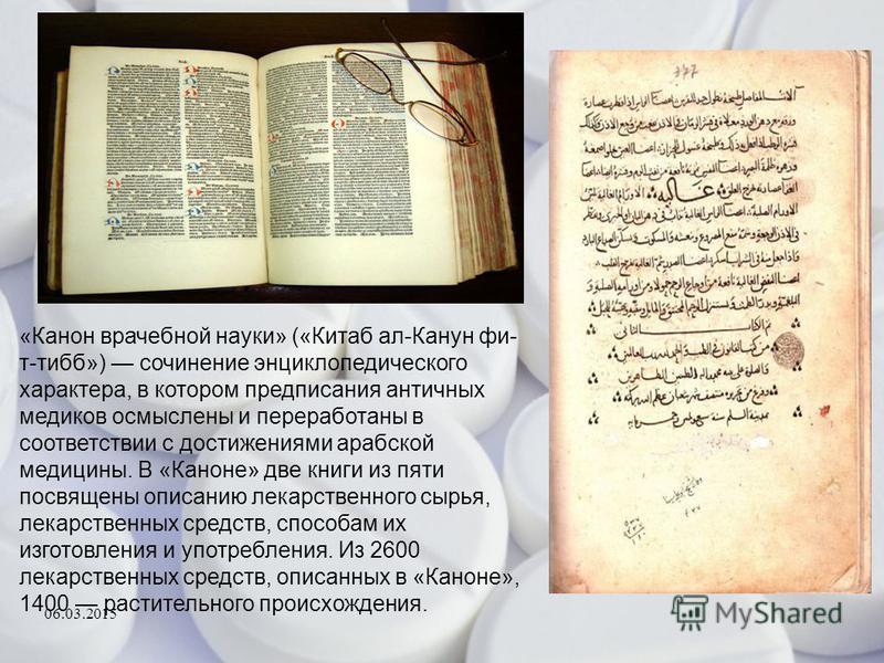 «Канон врачебной науки» («Китаб ал-Канун фи- т-тибб») сочинение энциклопедического характера, в котором предписания античных медиков осмыслены и переработаны в соответствии с достижениями арабской медицины. В «Каноне» две книги из пяти посвящены опис