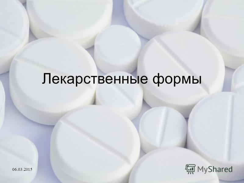 Лекарственные формы 06.03.2015