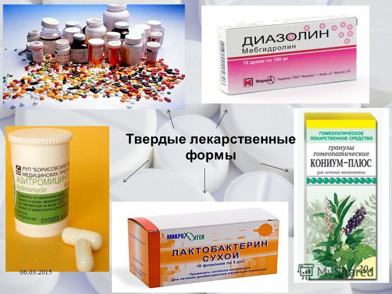 Твердые лекарственные формы 06.03.2015