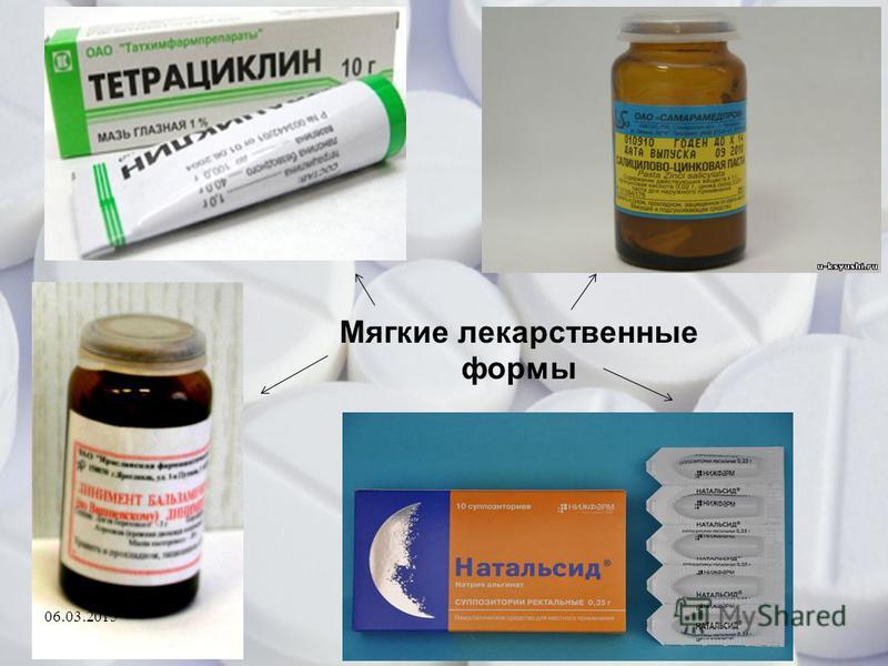Мягкие лекарственные формы 06.03.2015