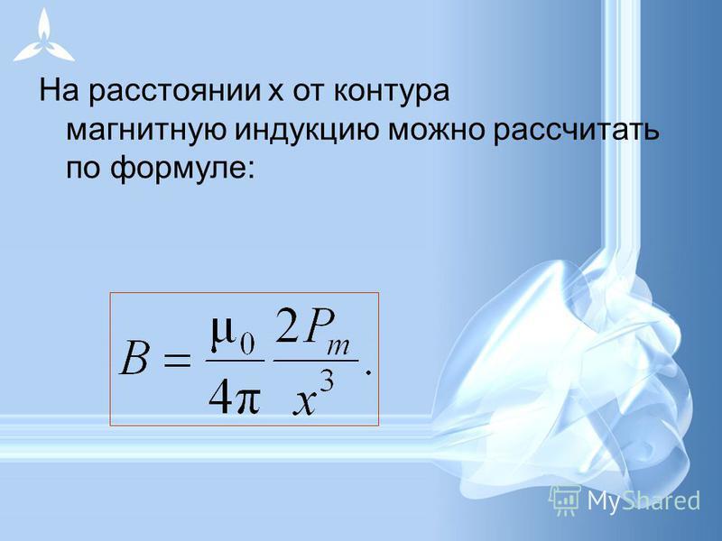 На расстоянии х от контура магнитную индукцию можно рассчитать по формуле: