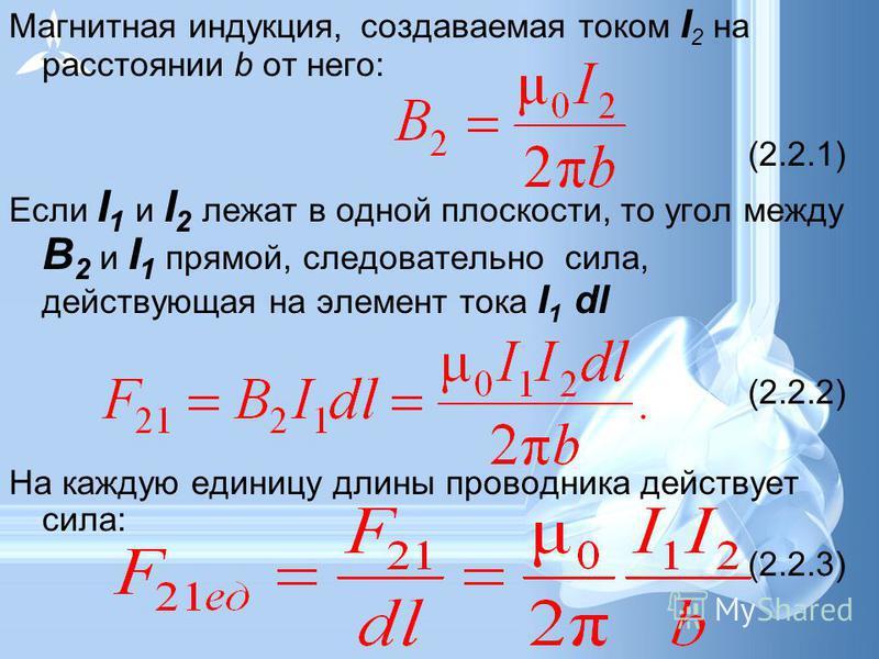 Магнитная индукция, создаваемая током I 2 на расстоянии b от него: (2.2.1) Если I 1 и I 2 лежат в одной плоскости, то угол между B 2 и I 1 прямой, следовательно сила, действующая на элемент тока I 1 dl (2.2.2) На каждую единицу длины проводника дейст